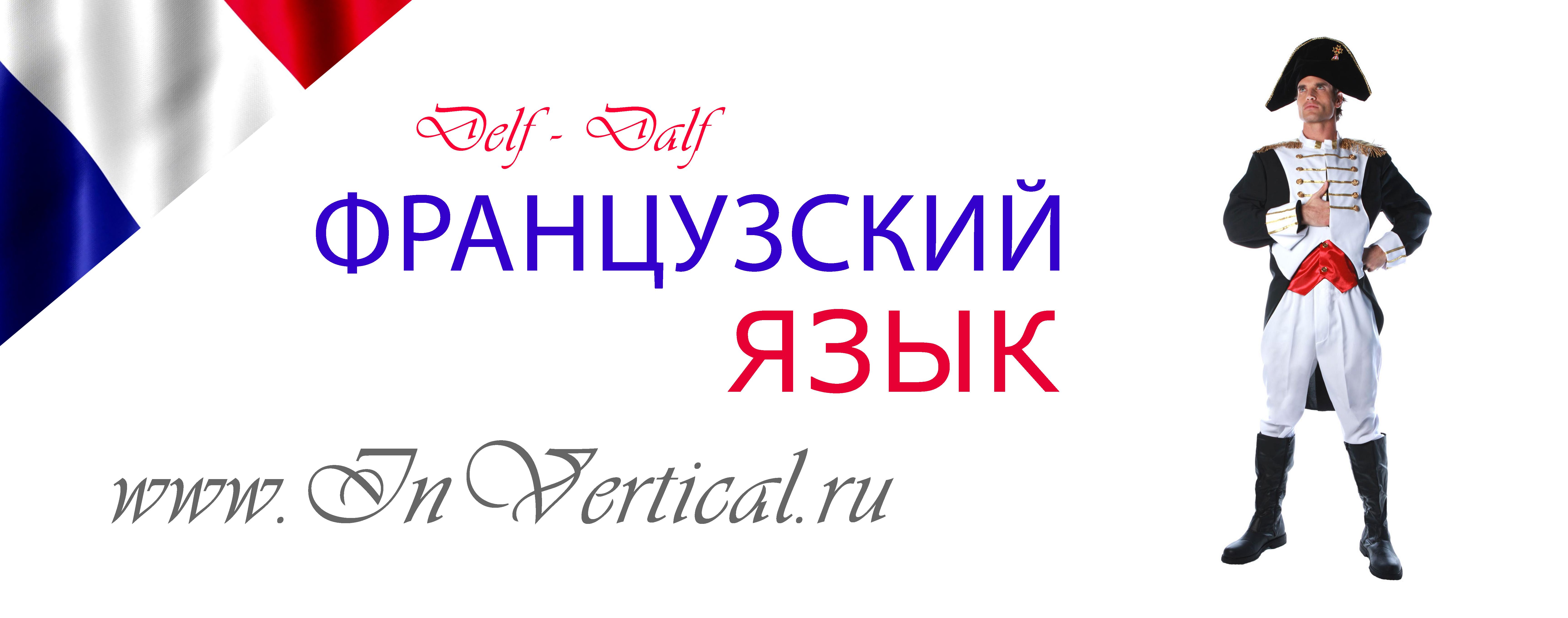 Французский язык в Липецке, Языковая школа Вертикаль