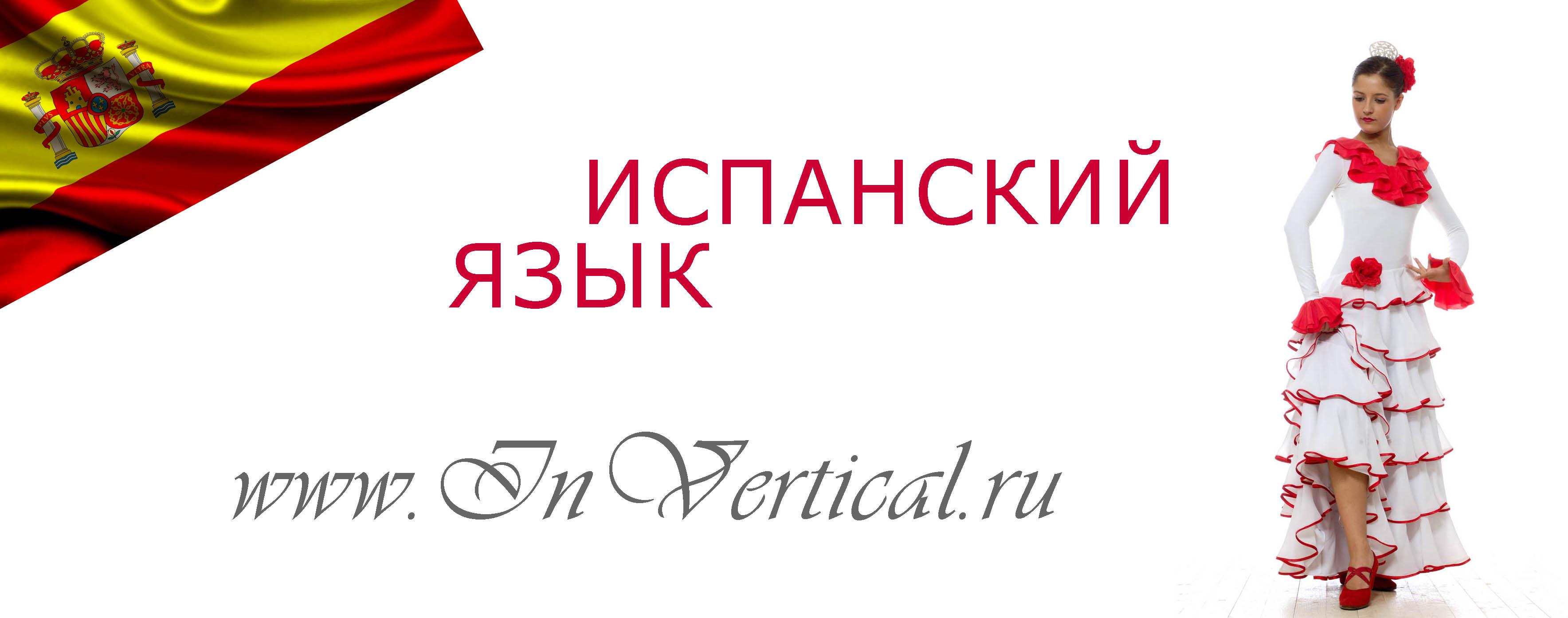 Испанский язык язык в Липецке, Языковая школа Вертикаль