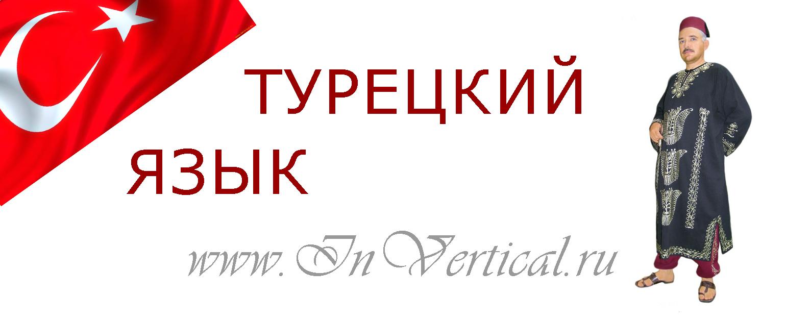 Турецкий язык в Липецке