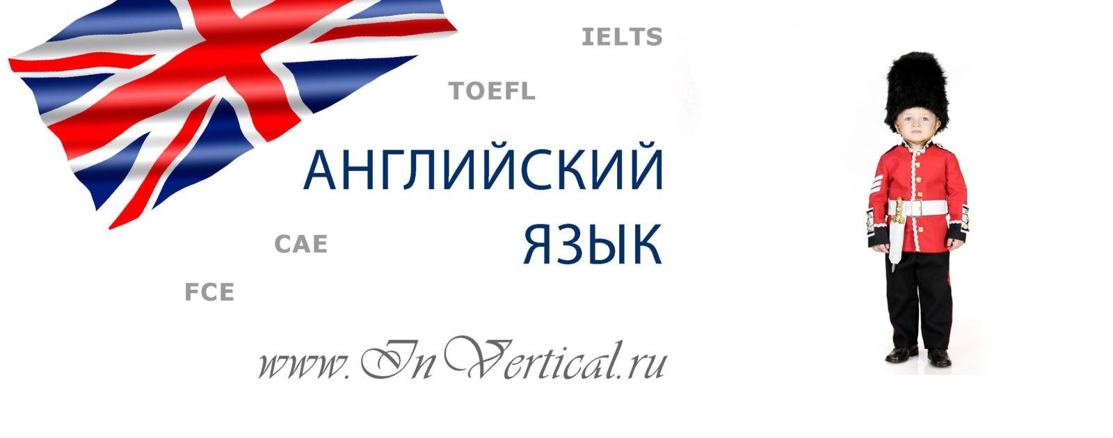 Vertical.school.EnglishforFacebook.lg