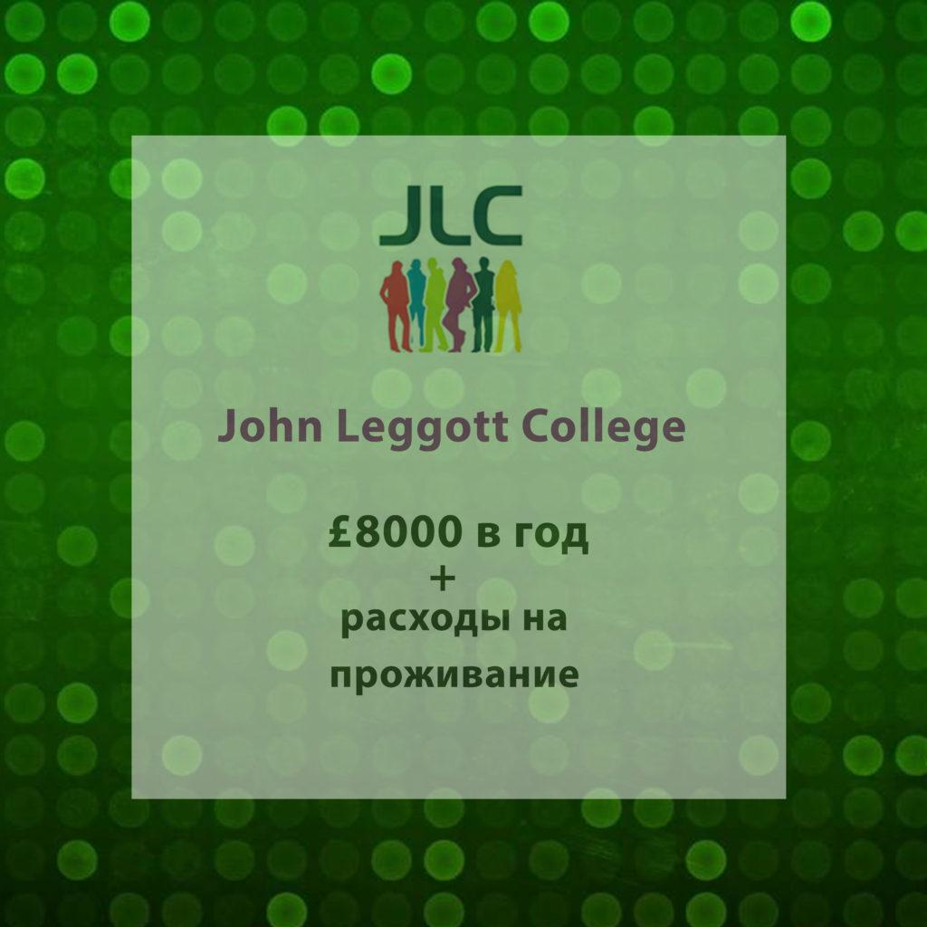 John Leggott College Вертикаль, Липецк
